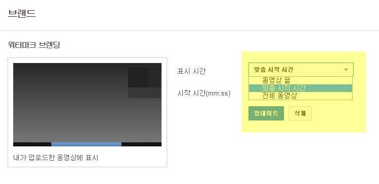 유튜브 워터마크 설정