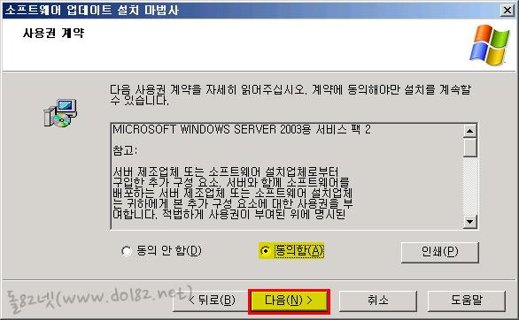 윈도우 서버 2003 서비스팩 2 설치 사용권 동의