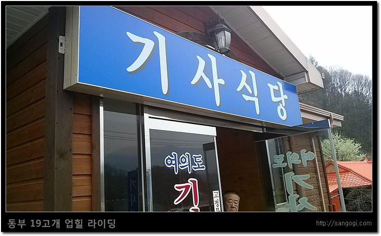 텐프로 사장님이 추천해준 여의도 기사 식당~!!