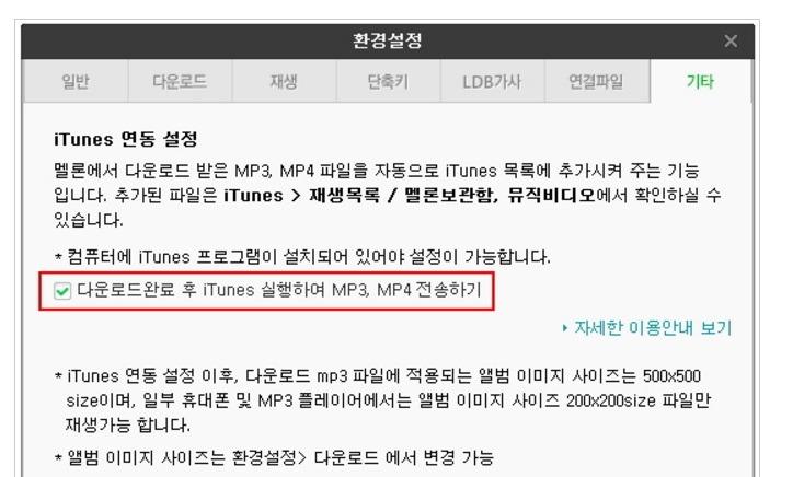 멜론 플레이어 iTunes 연동