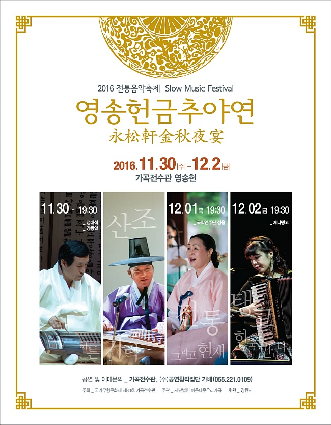 """[공연안내] 2016 전통음악축제 Slow Music Festival """"영송헌금추야연 永松軒金秋夜宴"""""""