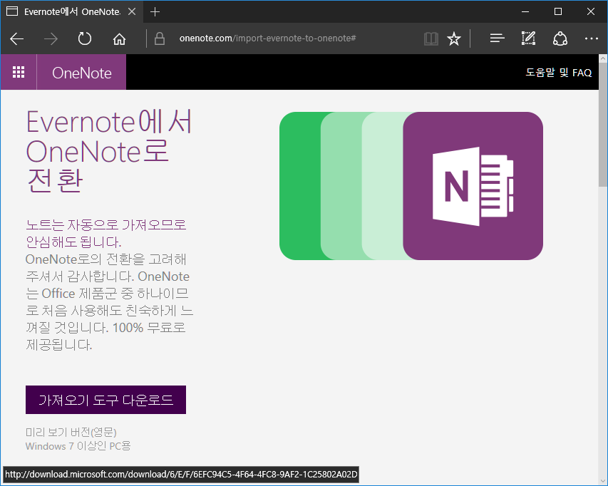 evernote_importer_2016-08-21_오전 10.40.11