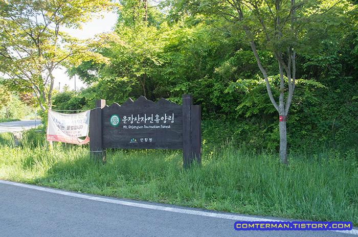 운장산자연휴양림