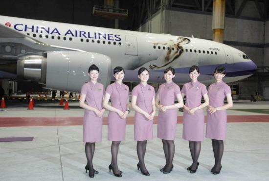 중화항공 China Airlines