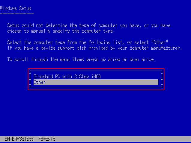 윈도우 설치 컴퓨터 타입 선택
