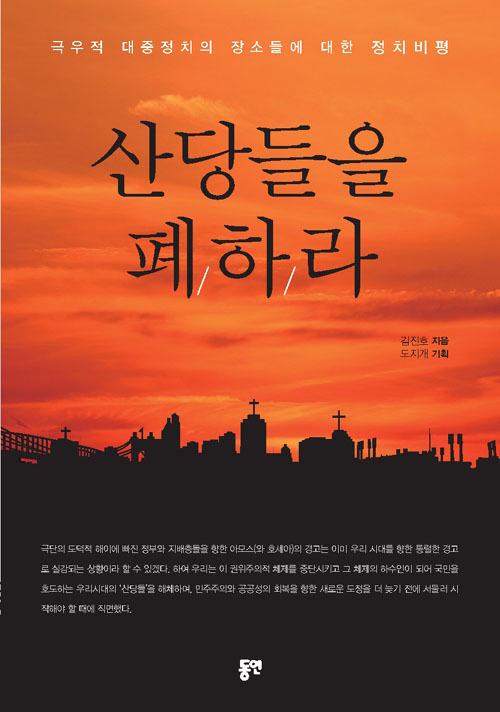 [연구소의 책] 산당들을 폐하라 (김진호 | 동연)