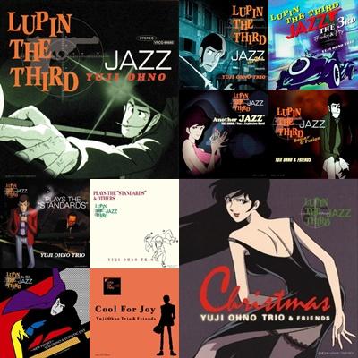 유지 오노의 Lupin The Third「JAZZ」시리즈 디스코그래피