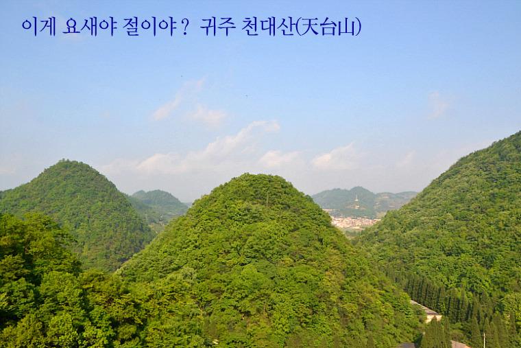 이게 요새야 절이야 귀주(贵州) 천대산(天台山)