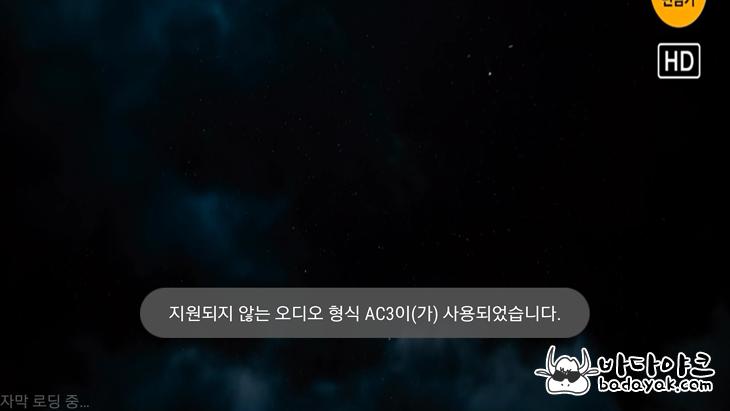 동영상 어플 MX플레이어 AC3 오디오 영화 소리 외부 코덱