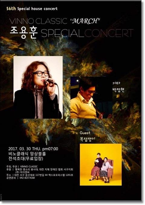 조용훈 스페셜 콘서트