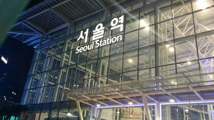 서울역에서 환전한다