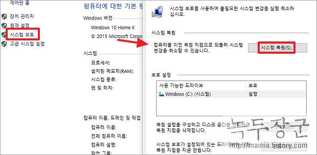 윈도우10 문제가 있을 때 시스템 복원하는 방법