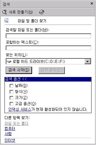 윈도우2000 클래식 검색 클래식 서치