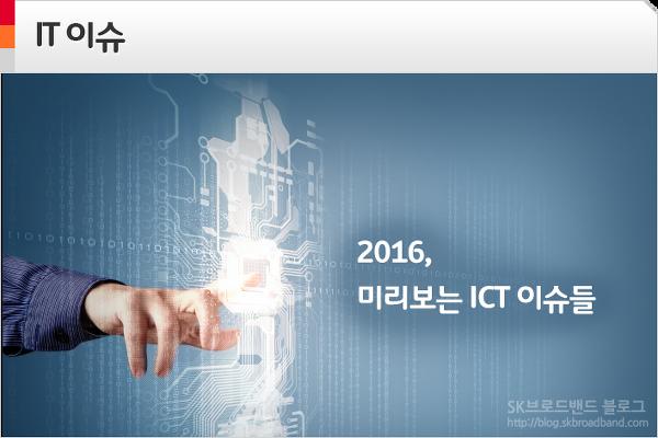 2016, 미리보는 ICT 이슈들