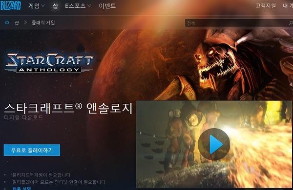 블리자드, 스타크래프트 1.18 패치판 무료 배포
