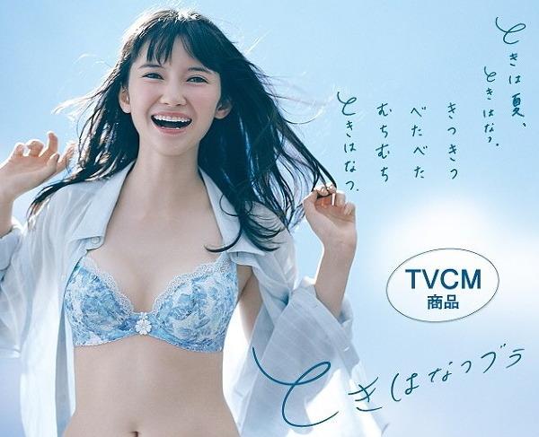 모델 이치카와 사야 CM 화제