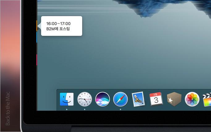 [일시무료] 깔끔한 막대 형식의 일정 관리 앱, 'PixelScheduler'