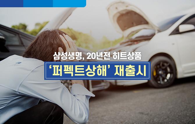 [삼성생명 소식] 삼성생명, 20년전 히트 상품 '퍼펙트상해' 재출시
