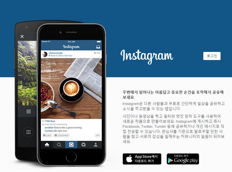 인스타그램(instagram.com)