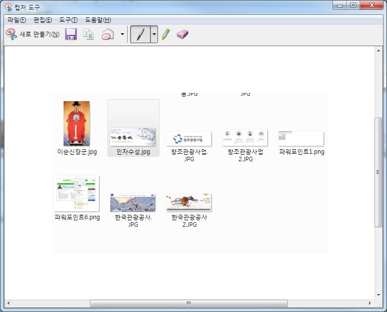 윈도우에 포함되어 있는 캡처 도구