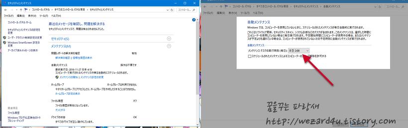 Windows 10 자동 유지 관리 비활성화 하는 방법