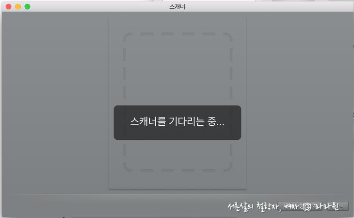 맥북 스캔, 맥 스캔 방법, 맥북 hp 오피스젯, 맥북 hp 스캔, 스캔, 맥북 사용법, 맥 사용법, IT, 맥북,