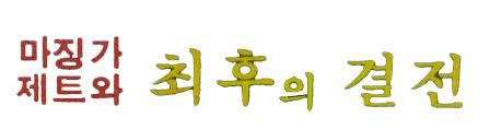 마징가 제트와 최후의 결전 - [마징가 제트 대 데빌맨]의 한국판 코믹컬라이즈