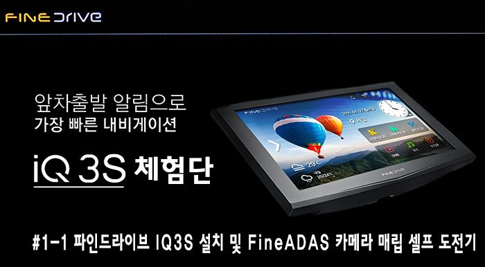 FCWS, iq 3d 5000, It, ldws, 네비 추천, 네비게이션추천, 리뷰, 이슈, 전방 카메라, 파인드라이브, 파인드라이브 IQ3S, 파인드라이브 네비게이션
