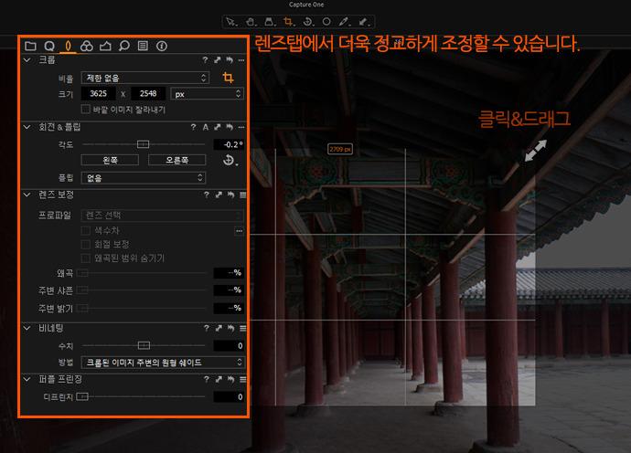 사진 보정 프로그램 캡쳐원(Capture One) Express 활용법 2부 : 간단한 사진 보정