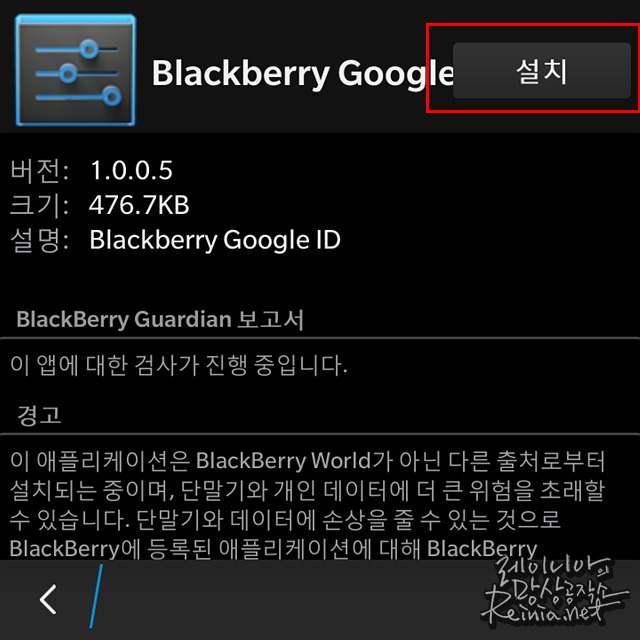 Blackberry Google ID 설치