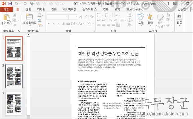 pdf 를 ppt 파워포인트로 변환하는 방법