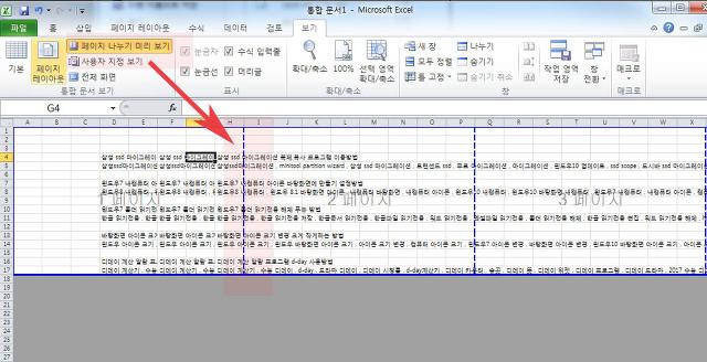 엑셀 용지 크기 지정 변경 인쇄하는 방법