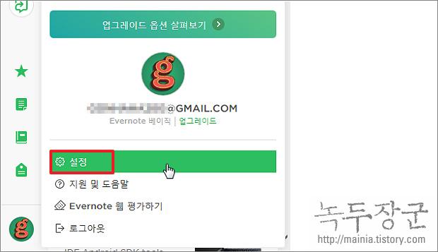에버노트 Evernote 사이트에서 비밀번호 변경하는 방법