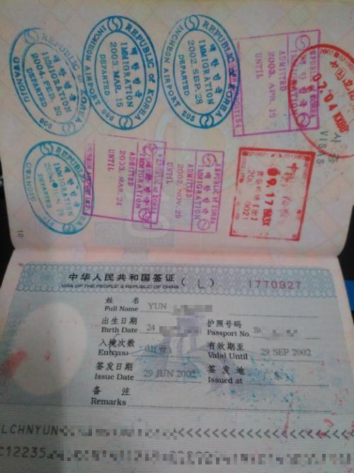 中华人民共和国签证 중화인민 공화국 비자