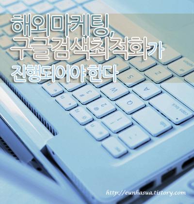 해외마케팅_구글검색최적화