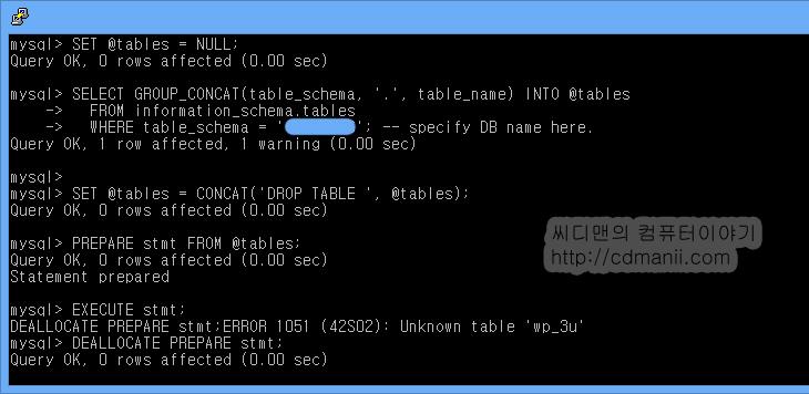 Mysql table 일괄 삭제 방법, 테이블 일괄 삭제, 모든 테이블 삭제, mysql, how to drop table, drop table all, IT,Mysql table 일괄 삭제 방법을 소개 합니다. drop table all 나 * 이렇게 해서 모두 삭제하면 좋겠지만 이게 안되니 조금은 특별한 방법을 써야합니다. 물론 이것을 위해서 따로 스크립트 등을 만들어도 되겠지만 그렇지 않고도 Mysql table 일괄 삭제 방법은 있으니까요. 아래 방법을 이용하면 됩니다. DB 이름만 입력해주고 해당 내용을 실행해주면 됩니다. 물론 Mysql 로 접근한 상태에서 진행 해야 합니다. 외부에서도 물론 Mysqladmin 을 이용해서 하는 방법은 있긴 하지만 여기에서는 좀 더 간단히 해보죠.