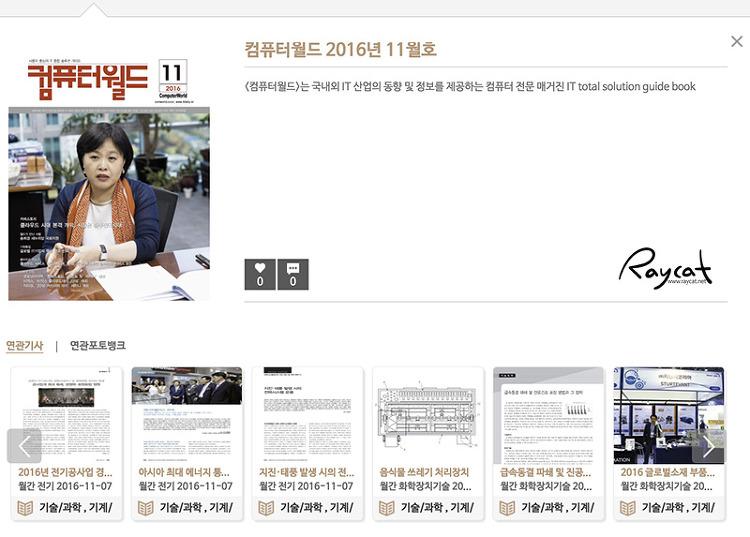 K 매거진 잡지 열람 화면