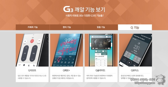 lg, g3, 깨알기능, 후기, 페이지, 바로가기