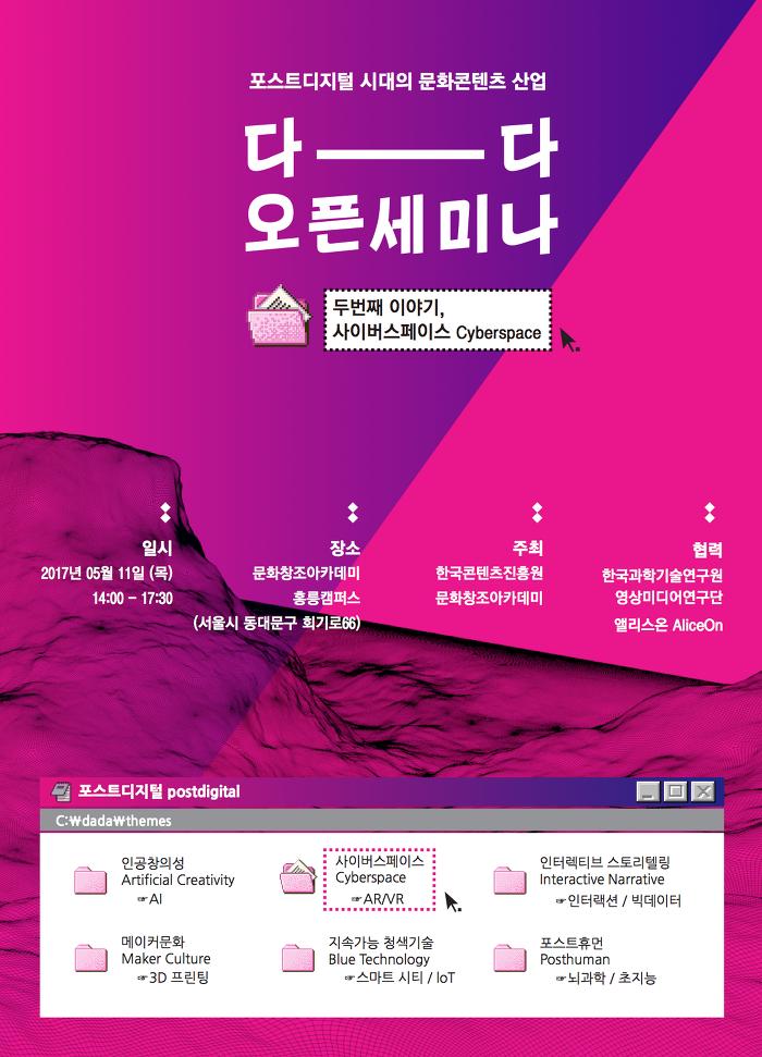 """[한국콘텐츠진흥원] 두번째 다-다 오픈세미나 """"사이버스페이스"""""""