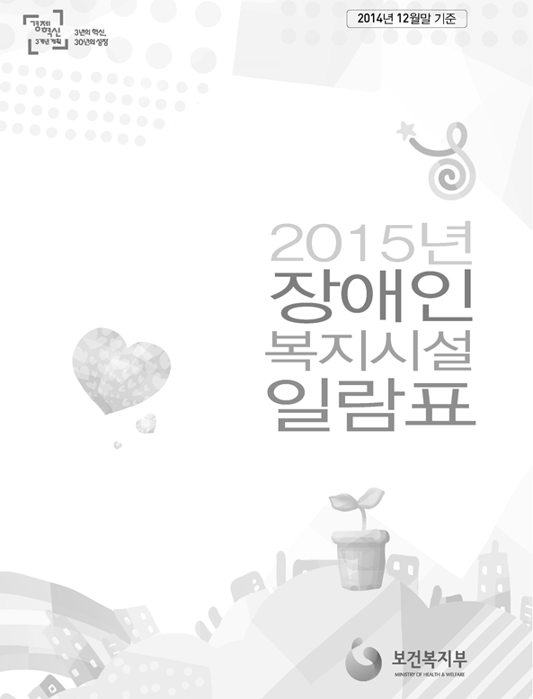 2015년도 장애인복지시설 일람표_표지