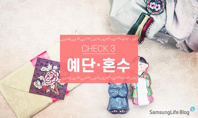 CHECK3. 예단 혼수 결혼비용