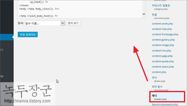 워드프레스 Wordpress 네이버 웹마스터도구에 등록하는 방법