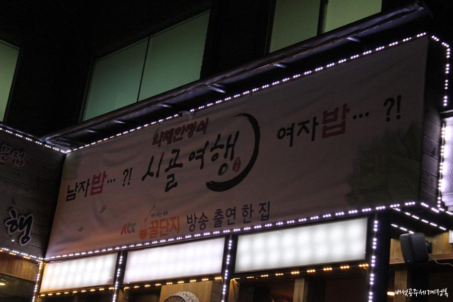 남자밥 VS 여자밥, 약채한정식 전문 음식점을 다녀오다 - 분당 운중동 맛집 '시골여행'