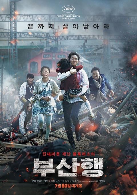 부산행 (Train To Busan 2016) 시방 뭣이 중헌디
