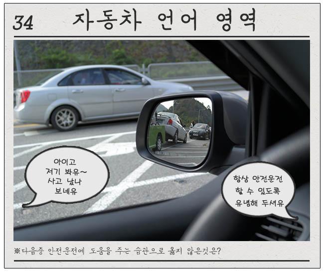 안전운전에 도움을 주는 운전습관으로 옳지 않은 것은? - 자동차 언어영역
