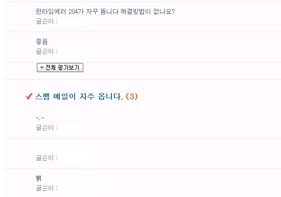 네티즌 조심 평가 2