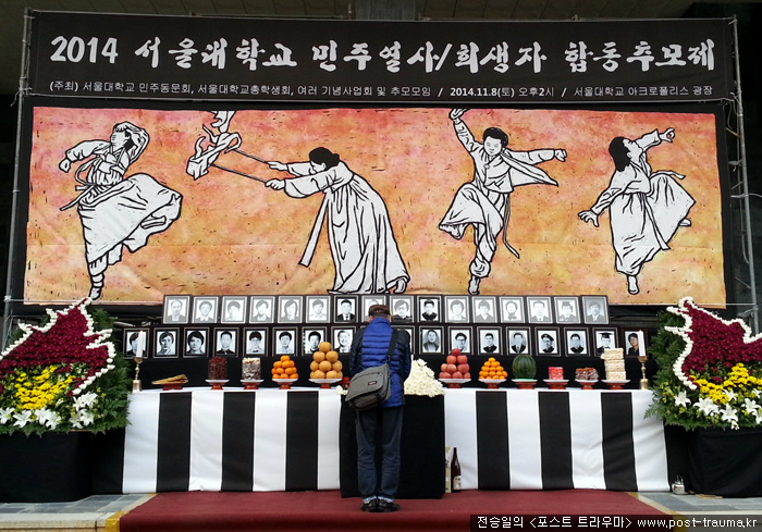 서울대 민주열사/희생자 추모제