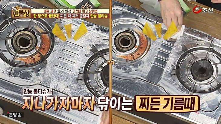 [만물상] 만능 물티슈로 가스레인지 찌든 때 제거