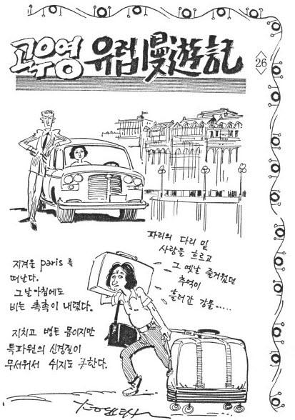 고우영 만평-파리 특파원의 신경질
