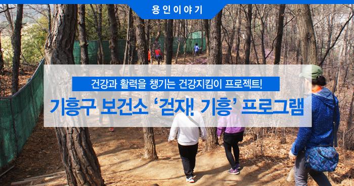 걷자!기흥 프로그램